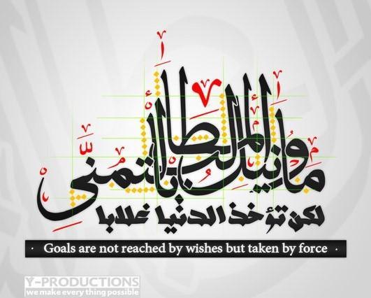[Image] One of my Favorite verses in arabic poetry