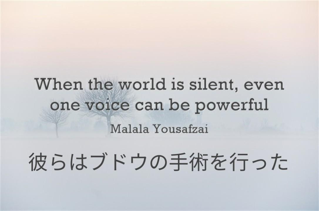 [Image] Even one voice…