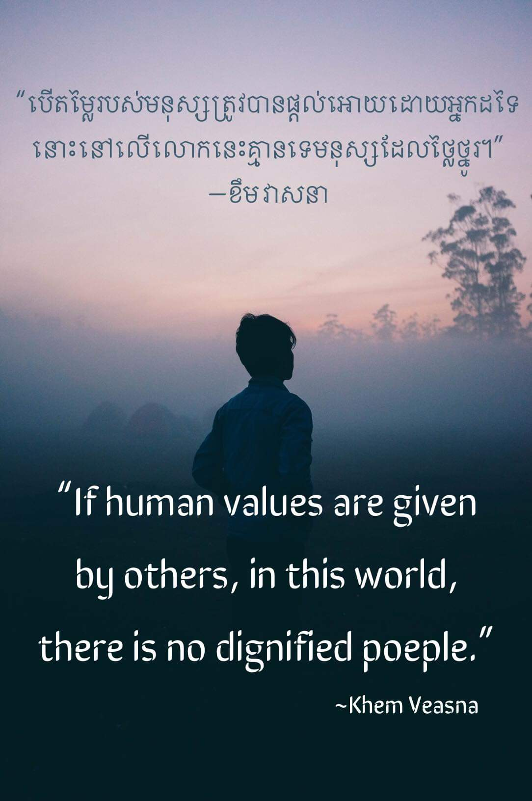 If human values are given by other.. .khem vrasna [1084 x 1632]