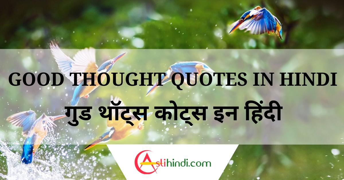 125+ Inspiring Good Thoughts Quotes In Hindi | टॉप गुड थॉट कोट्स इन हिन्दी [2021]