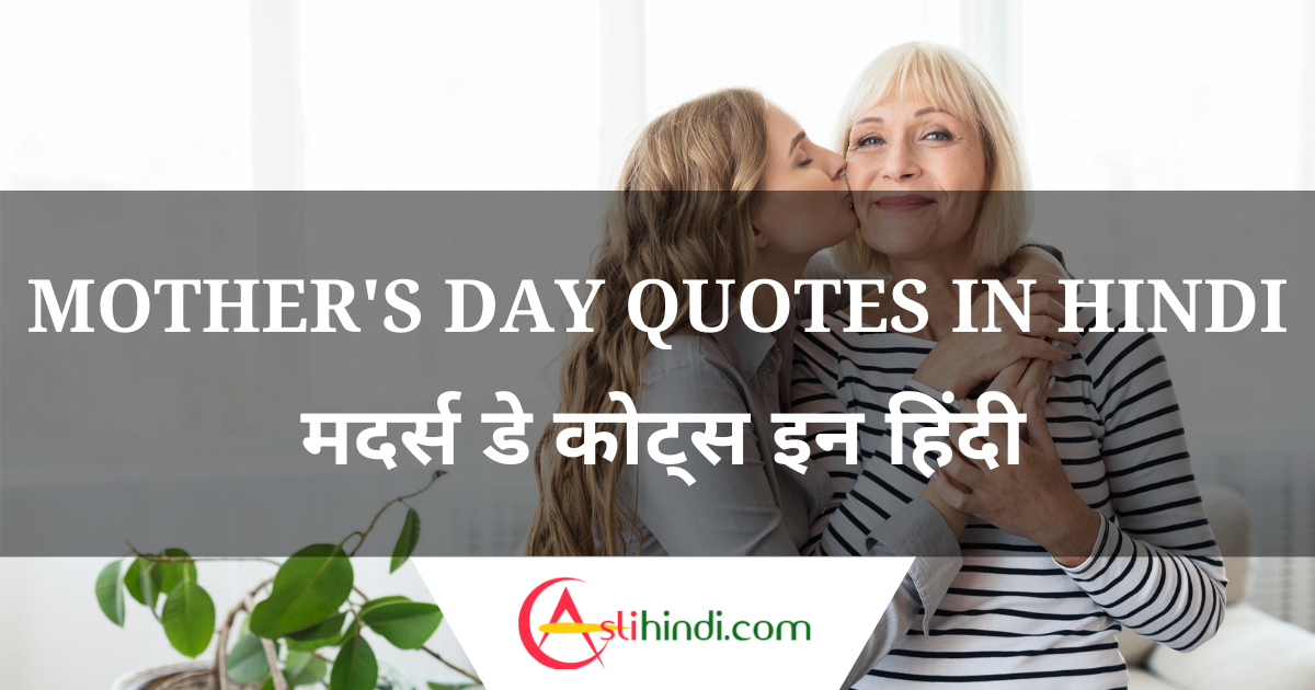 109+ Famous Mother's Day Quotes In Hindi {2021}