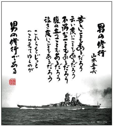 """""""The man training"""" """"You may have difficulties. You may have what you really want to say. You may have complaints. You may get angry. You may be close to tears. It is the man training that you subdue these your feeling.""""ー Yamamoto Isoroku 447×499"""